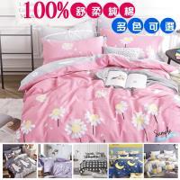 eyah 百分百天然純棉雙人加大被套床包四件組-多色可選