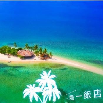 巴拉望彩虹天堂海洋尊爵5日(入住一島一飯店朵絲帕瑪斯渡假村)旅遊
