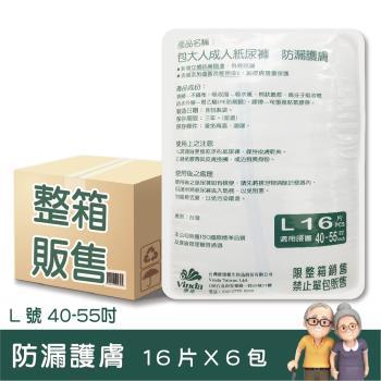 包大人防漏護膚成人紙尿褲(L) 16片*6包/箱