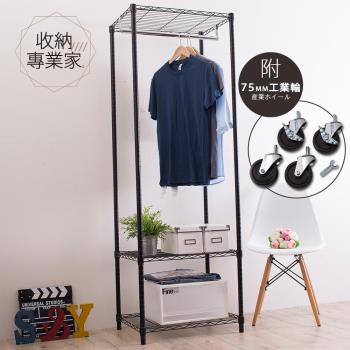 收納專業家 三層單桿烤漆黑衣櫥組45X60X180cm含75MM工業輪