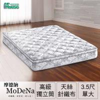 Ihouse - Minerva 摩德納 科學護脊天絲高碳鋼獨立筒床墊-單大3.5x6.2尺