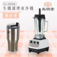 尚朋堂 生機調理冰砂機SJ-3000M(買就送)