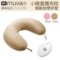 muva 電動按摩U型枕/魔術枕/護頸枕