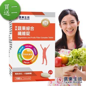 【信東生技】蔬果綜合纖維錠-買一送一