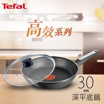 Tefal法國特福 高效系列30CM不沾深平底鍋+玻璃蓋