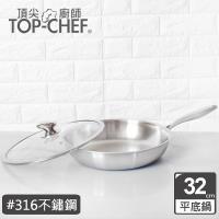 頂尖廚師  頂級白晶316不鏽鋼深型平底鍋32公分