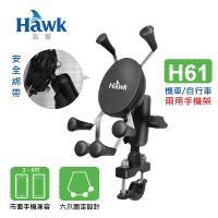 Hawk H61機車/自行車兩用手機架
