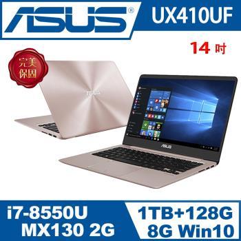 ASUS華碩 ZenBook 玫瑰金/i7-8550U/8G/1TB+128G SSD/NV MX130 2G/UX410UF-0141C8550U