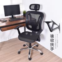 凱堡 SKR 高背腰網工學電腦椅 辦公椅 主管椅