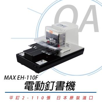 日本 MAX 美克司 EH-110F 平針式 電動訂書機 電動裝訂機