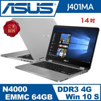 ASUS 華碩 J401MA-0081AN4000 14吋 N4000 雙核 翻轉觸控筆電