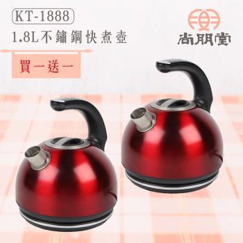 尚朋堂 1.8L微電腦定溫快煮壺KT-1888(買就送)