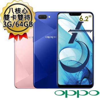 OPPO AX5 3G/64G 6.2吋 4G 雙卡雙待 八核智慧型美顏手機-送玻璃保護貼+空壓殼