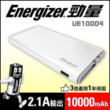 Energizer- UE10004 勁量行動電源10000mAh白色
