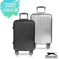 Slazenger 史萊辛格 - 奢華旗艦 鋁鎂合金 系列 20吋 行李箱/拉桿箱/登機箱(4色任選)