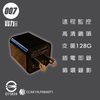 【寶力數位】J9 偽裝插頭 1080P 高畫質 USB充電器 針孔攝影機 WIFI 遠程監看 網路攝影機 監視器 微型攝影機 密錄器