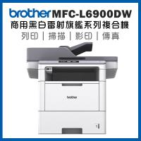 Brother MFC-L6900DW 商用黑白雷射旗艦印表機