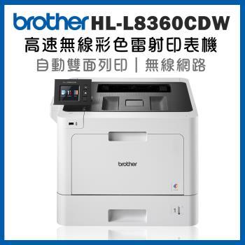 Brother HL-L8360CDW 高速無線彩色雷射印表機