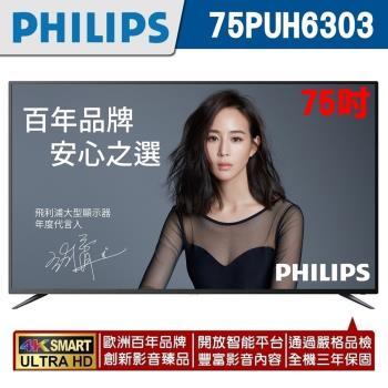 PHILIPS飛利浦  75吋4K UHD聯網液晶顯示器75PUH6303_送基本安裝