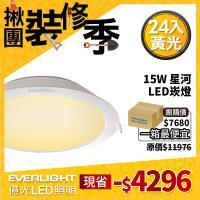 【Everlight 億光】15W 星河LED崁燈15CM黃光 3000K 24入