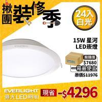 【Everlight 億光】15W 星河LED崁燈15CM白光 6500K 24入