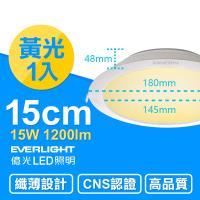 【Everlight 億光】15W 星河LED崁燈15CM黃光 3000K 1入