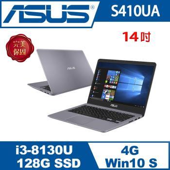 ASUS華碩 S410UA VivoBook S 14吋窄邊FHD效能筆電 金屬灰