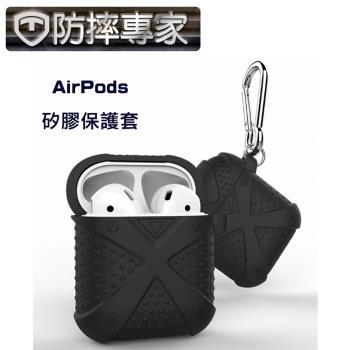 防摔專家 蘋果 AirPods 防摔加厚藍芽耳機專用保護套(附掛勾/黑)