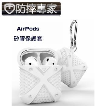 防摔專家 蘋果 AirPods 防摔加厚藍芽耳機專用保護套(附掛勾/白)