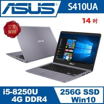 ASUS華碩  VivoBook S S410UA  14吋i5窄邊效能筆電 金屬灰 (S410UA-0111B8250U)