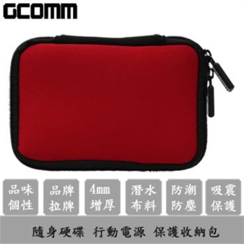 GCOMM 行動電源 隨身硬碟 增厚保護收納包 熱情紅
