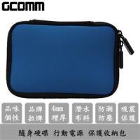 GCOMM 行動電源 隨身硬碟 增厚保護收納包 晴空藍