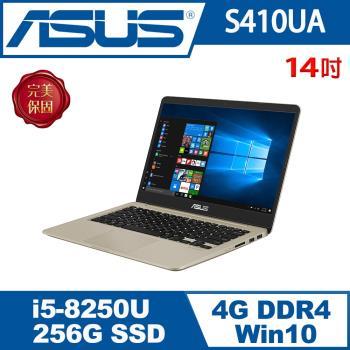 ASUS華碩 VivoBook S410UA  14吋FHD窄邊框輕薄筆電 (S410UA-0261A8250U)