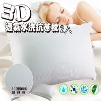 KOTAS 抗菌 抑菌  3D水洗透氣抗菌枕 白 2入