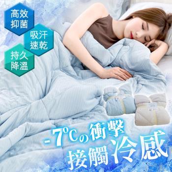 BELLE VIE  日本熱銷 抗菌涼感薄被 / 夏被 / 空調被 ( 150X200cm ) 兩色任選