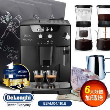 義大利 Delonghi 迪朗奇心韻型 ESAM 04.110.B 全自動咖啡機(經典黑)