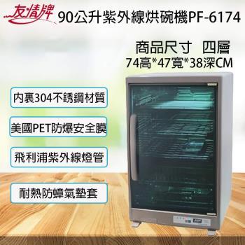 友情牌 90公升大容量紫外線烘碗機PF-6174