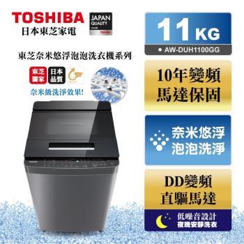 TOSHIBA東芝  奈米悠浮泡泡11公斤變頻洗衣機 AW-DUH1100GG送基本安裝+舊機回收