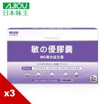 【9/20加碼贈85°C下午茶券X1張】日本味王 敏之優RC複合益生菌膠囊 (30粒/盒)X3盒