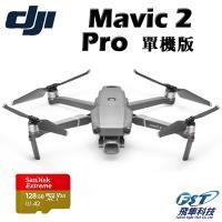 DJI~Mavic 2 Pro 專業版空拍機 單機(飛隼公司貨)+空拍課程
