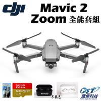DJI Mavic 2 Zoom變焦版空拍機全能套組(飛隼公司貨)+空拍課程