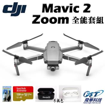 預購DJI~DJI Mavic 2 Zoom變焦版空拍機全能套組(飛隼公司貨)+空拍課程