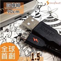 4組 Micro USB快速充電傳輸線 90cm 金德恩