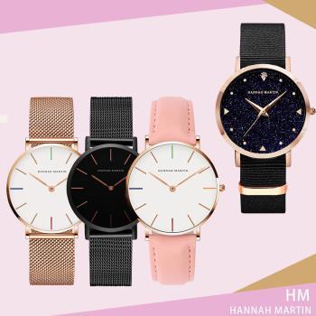 【HANNAH MARTIN】時尚米蘭帶精緻腕錶(多款可選)