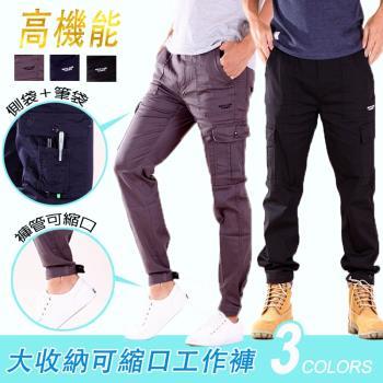 CS衣舖 24-40腰 彈力 素面 鬆緊帶褲頭 多袋 工作褲 JOGGER縮口褲 三色