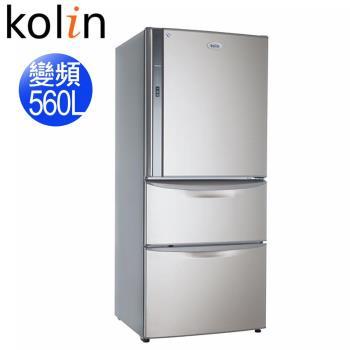 KOLIN歌林560L三門變頻電冰箱KR-356VB01(加碼送好禮)