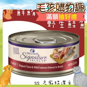 Wellness寵物健康-SS名廚特選貓咪主食罐-鮮鮪魚片+野生鮭魚-5.3OZ/罐 共12罐