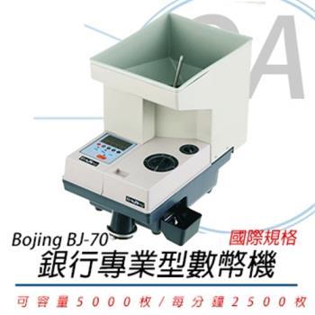 Bojing BJ-70 攜帶式 專業型 數幣機 五位數