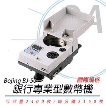 Bojing BJ-50 攜帶式 專業型 數幣機 五位數顯示器
