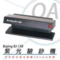 Bojing BJ-138 紫光驗鈔機